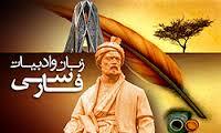 جزوه زبان و ادبيات فارسي براي کنکور