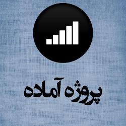 پروژه درس سری های زمانی آمار: بررسی نرخ سهام فولاد خوزستان از تاریخ 15/4/89 الی 19/3/92