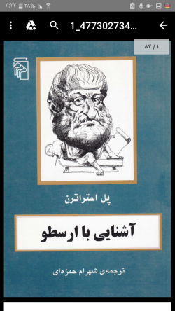 آشنایی با ارسطو