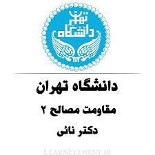 جزوه مقاومت مصالح 2 دانشگاه تهران (دکتر جوهرزاده)