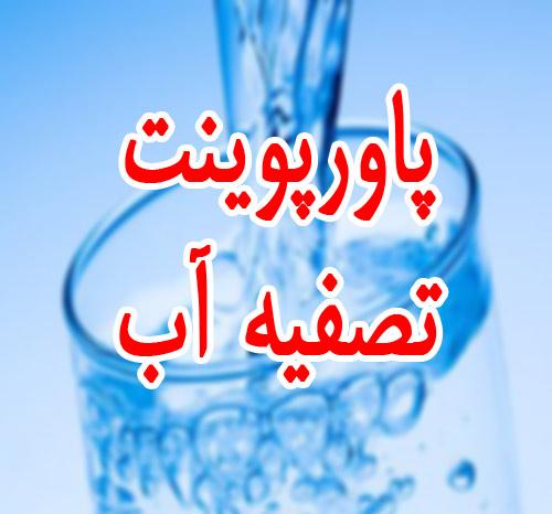 پاورپوینت با موضوع تصفیه آب