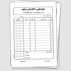 دانلود فایل آماده فاکتور صنایع فلزی ، فاکتور mdf