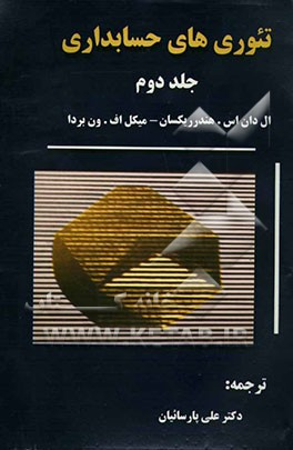 پاورپوینت فصل چهاردهم تئوری حسابداری جلد دوم هندریکسن