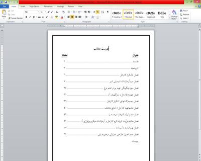 تحقیق با موضوع کرم کارامل دارای 69 صفحه