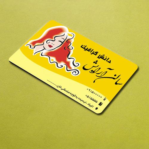 کارت ویزیت مربوط به سالن زیبایی، کارت ویزیت آرایشگاه