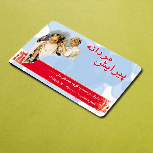 دانلود کارت ویزیت لمینت یک رو پیرایش مردانه