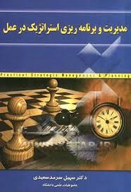 پاورپوینت با موضوع انتخاب و تعیین استراتژی (فصل ششم کتاب مدیریت و برنامه ریزی استراتژیک در عمل تالیف دکتر سهیل سرمد سعیدی)