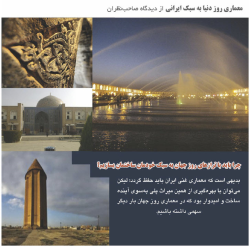 دانلود مقاله معماری روز دنیا به سبک ایرانی از نظر صاحب نظران