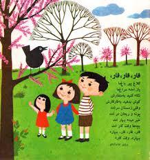 مقاله تصویر سازی شعر کودک