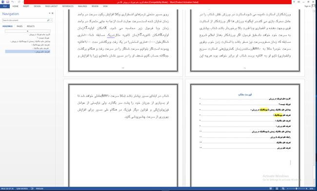 تحقیق کاربرد علم فیزیک در ورزش در 26 ص فایل ورد